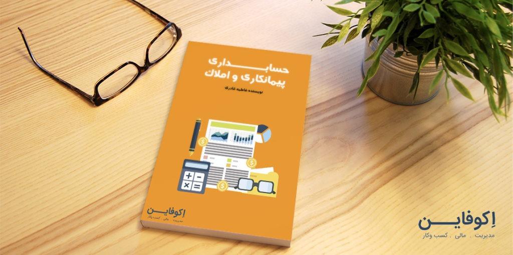 دانلود کتاب الکترونیکی حسابداری پیمانکاری و املاک