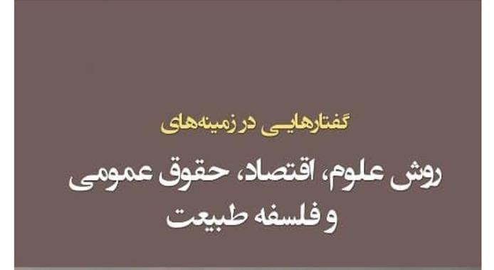 تمدن و توسعه به قلم دکتر محسن رنانی